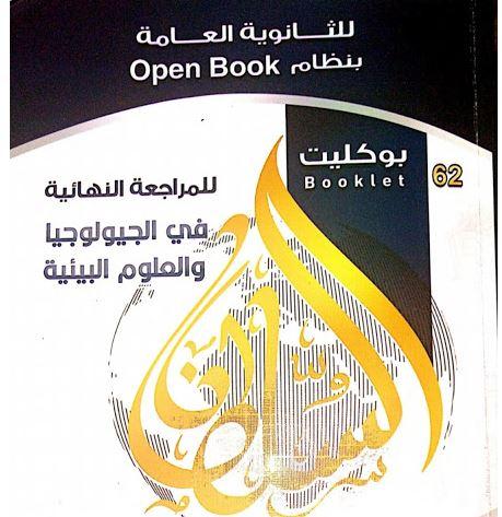 تحميل كتاب السلطان مراجعة نهائية في الجيولوجيا للصف الثالث الثانوى 2021 pdf