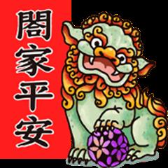 Chinese New Year greetings language