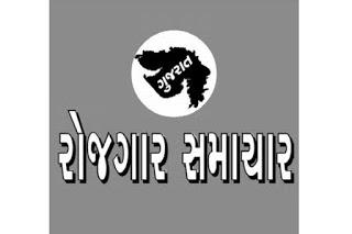Gujarat Rojgar Samachar Date:- 11-11-2020