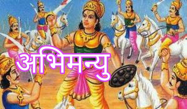 महाभारत युद्ध में अभिमन्यु की मृत्यु कैसे हुई? Mahabharat yudh mein abhimanyu ki mrityu kaise huye?