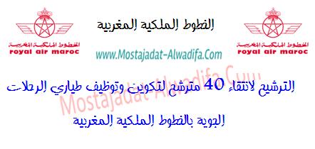 الخطوط الملكية المغربية الترشيح لانتقاء 40 مترشح لتكوين وتوظيف طياري الرحلات الجوية بالخطوط الملكية المغربية. الترشيح قبل 14 مارس 2017