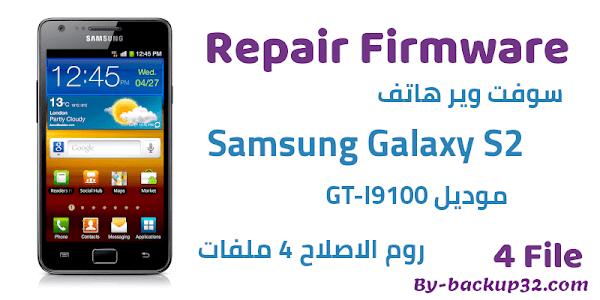 سوفت وير هاتف Galaxy S2 موديل GT-I9100 روم الاصلاح 4 ملفات تحميل مباشر