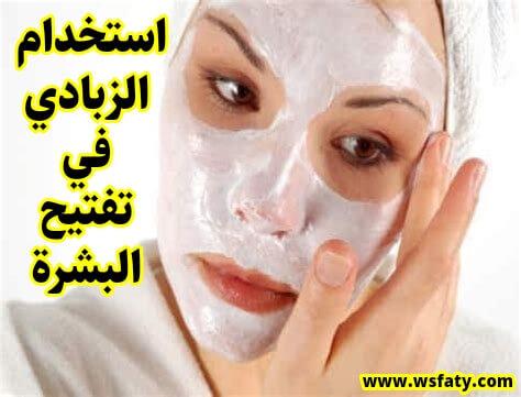 Use yogurt to lighten the skin