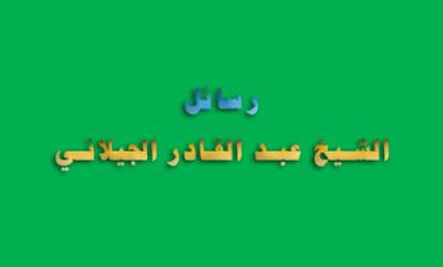 رسائل الشيخ عبد القادر الجيلاني-13