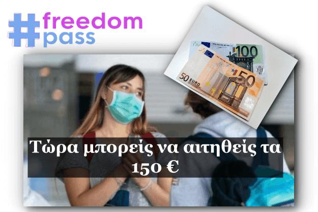 FreedomPass - Τώρα μπορείς να αιτηθείς τα 150€