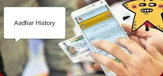 Aadhar Card Authentication History