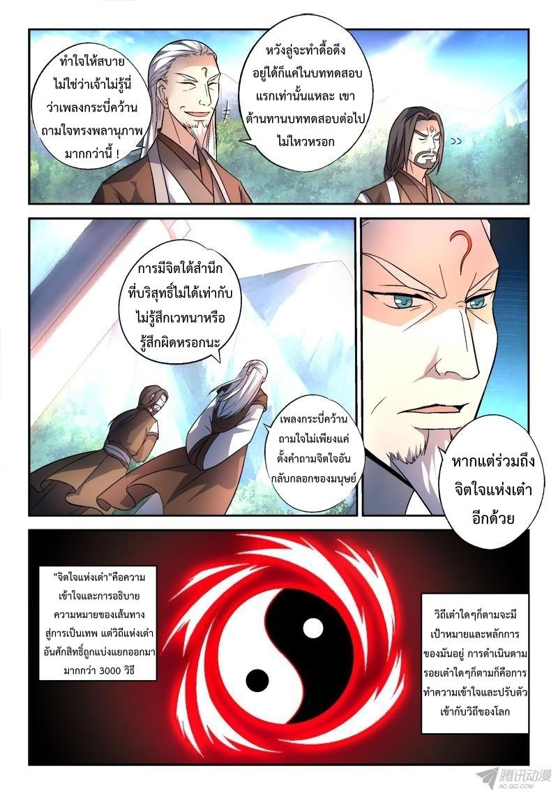 อ่านการ์ตูน Spirit Blade Mountain 141 ภาพที่ 4