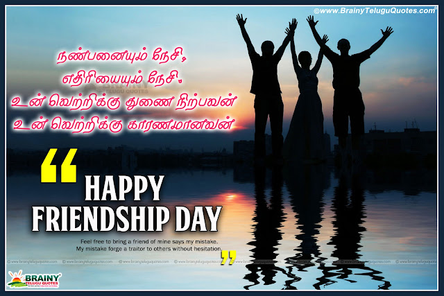 Tamil Best Friends Quotes and Deep Tamil friends Kavithi, Natpu Friendship Day Latest Tamil quotations online, best Tamil friendship Day Quotes pictures Online, Cool Tamil Friendship Day sms and Wishes Greetings,friendship day wishes in tamil,friendship day wishes in tamil font,friendship day wishes in tamil language,happy friendship day in tamil