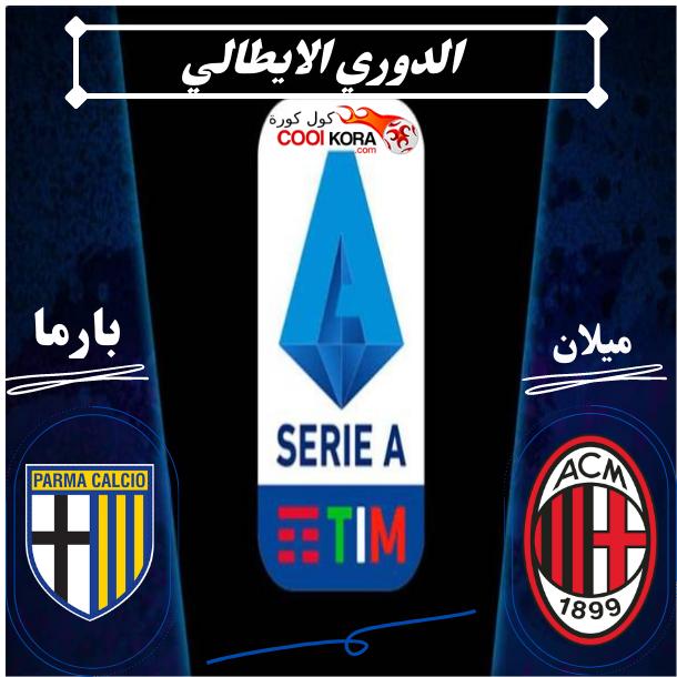 تقرير مباراة ميلان أمام بارما القادمة في الدوري الإيطالي والقنوات الناقلة