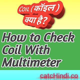 Coil Identify ( Coil  क्या  हैं)
