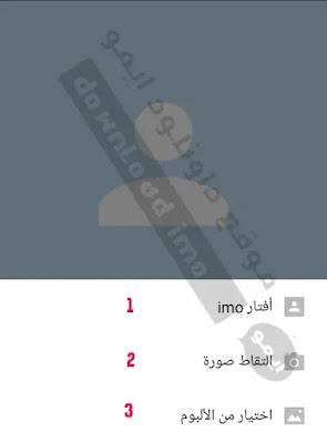 خيارات تغير الصورة في برنامج ايمو