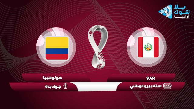 peru-vs-colombia