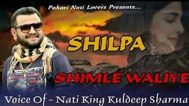 Shilpa Shimle Waliye mp3 Song download | Kuldeep Sharma ~ Gaana Himachali