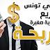 كيف أفتح مشروع خاص في تونس بتكلفة بسيطة ؟