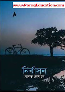 nirbason sadat hossain bangla pdf download