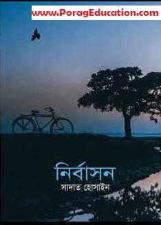 নির্বাসন- সাদাত হোসাইন Pdf ডাউনলোড  || nirbason sadat hossain Pdf Download