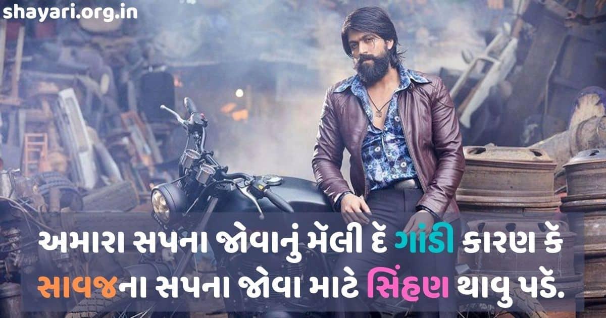 Gujarat Attitude Status Photo