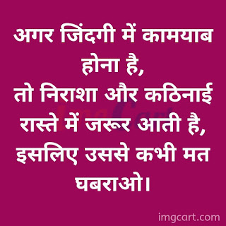 Quotes on life in hindi with image free download