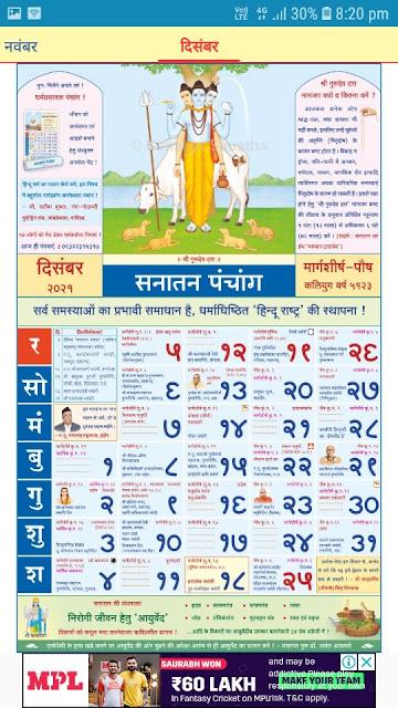 December 2021 Mahalaxmi Marathi Calendar