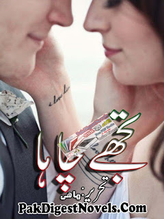Tujhe Chaha (Novel Complete) By Mahi Pdf Free Download