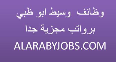 وظائف  وسيط  ابو ظبي