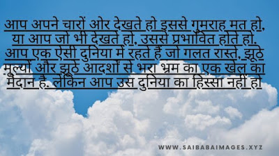 sai baba images with quotes