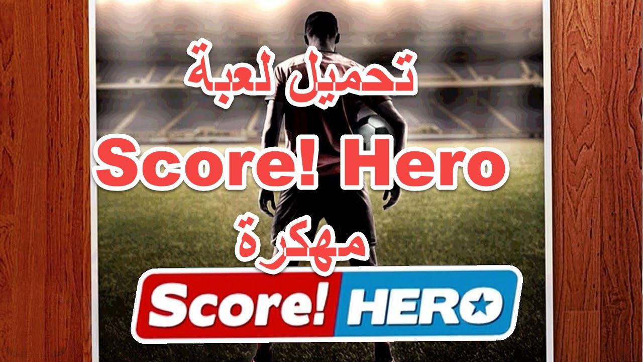تحميل لعبة  Score! Hero  مهكرة للاندرويد اخر اصدار