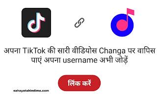 Tiktok-Videos-Download