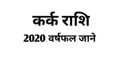 Kark Rashi 2020 cancer horoscope 2020 kark rashfial 2020 कर्क राशिफल 2020 कैसा होगा क्या क्या सावधानी रखे आप 2020 नए साल मे यह  जानन आप के लिए जरूरी है 2020 cancer horoscope and astro