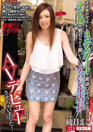 The Apparel Store Manager Who Is Working While Fascinated By The Delicious Raw Foot Almost Every Day A Tight Mini Skirt I Have To AV Debut! Request Nampa Vol.8 [NNPJ-197 Aigawa Nozomi]