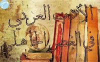 بحث حول الأدب العربي في العصر الجاهلي