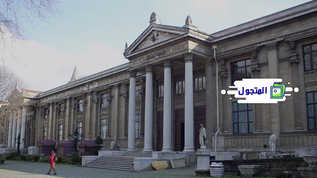 متاحف اسطنبول للآثار
