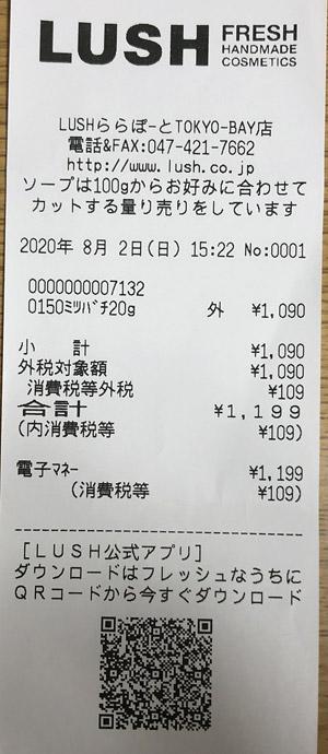 LUSH ららぽーとTOKYO-BAY店 2020/8/2 のレシート