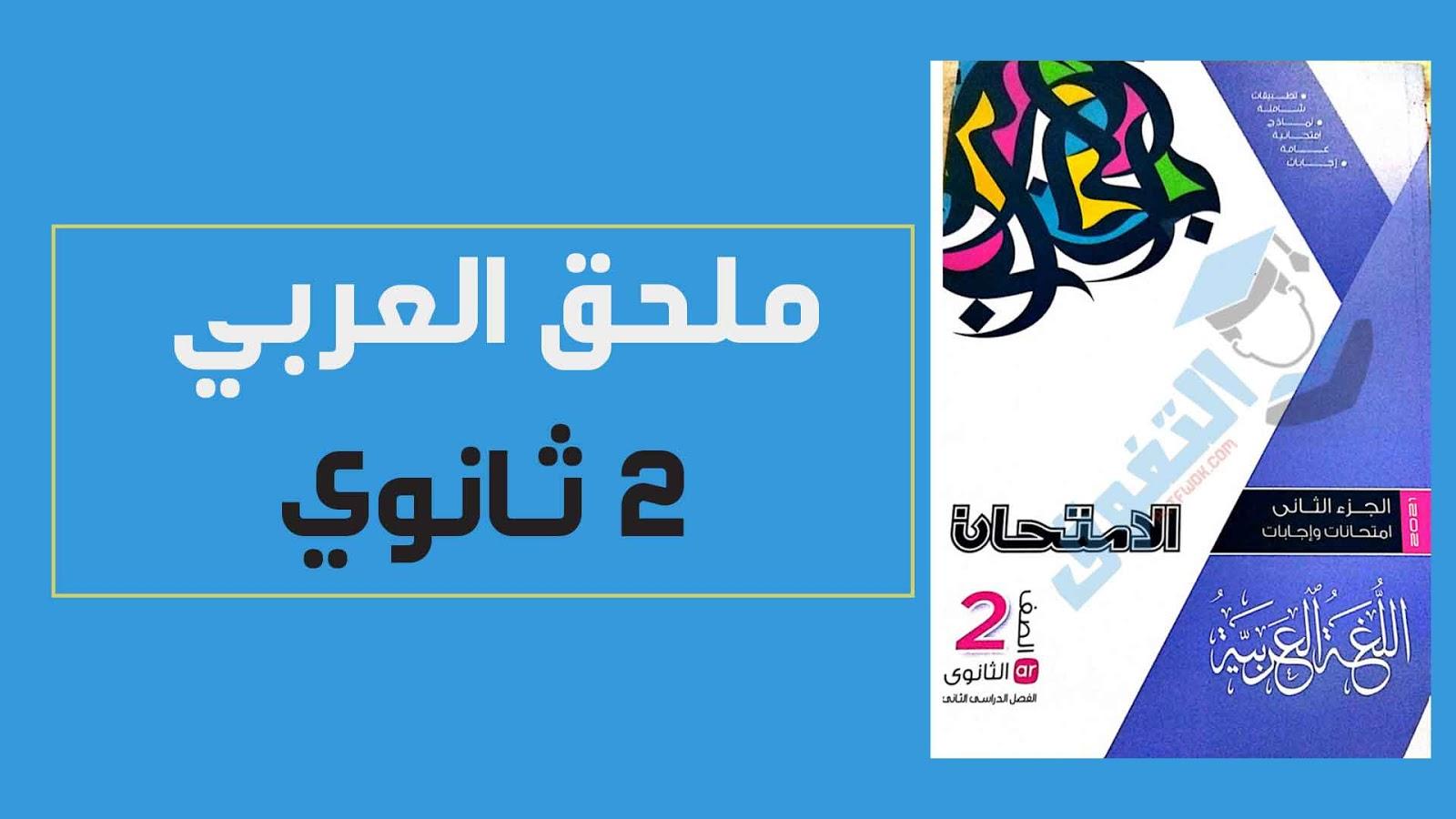 تحميل كتاب الامتحان فى اللغة العربية للصف الثانى الثانوى الترم الثانى 2021 pdf (الجزء الثانى:كتاب الامتحانات والاسئلة)