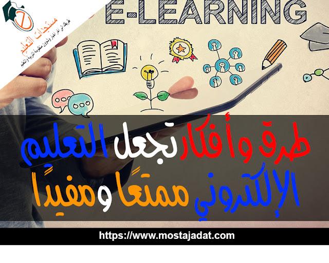 طرق وأفكار تجعل التعليم الإلكتروني ممتعًا ومفيدًا