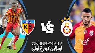 مشاهدة مباراة قيصري سبور وغلطة سراي بث مباشر اليوم 13-03-2021 في الدوري التركي الممتاز