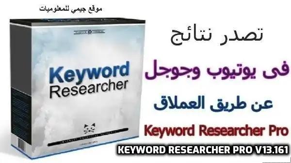 Keyword Researcher Pro v13.161
