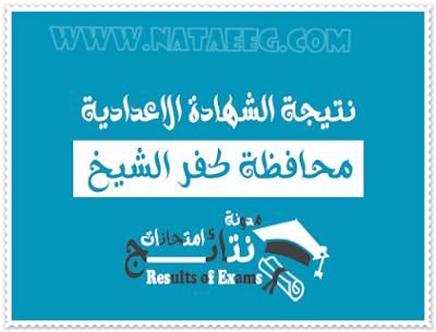 الان ظهرت نتيجة الشهادة الاعدادية بمحافظة كفر الشيخ التيرم الثانى 2019 برقم الجلوس