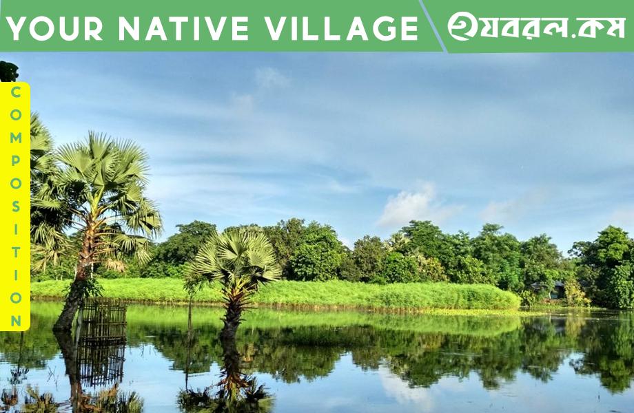 Your Native Village - Composition/Essay