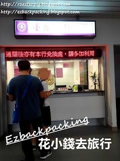 台中機場 台灣銀行換台幣