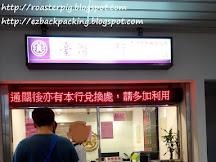 台灣銀行兌換台幣+省錢心得
