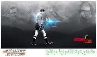 مشاهير كرة القدم ليف ياشين
