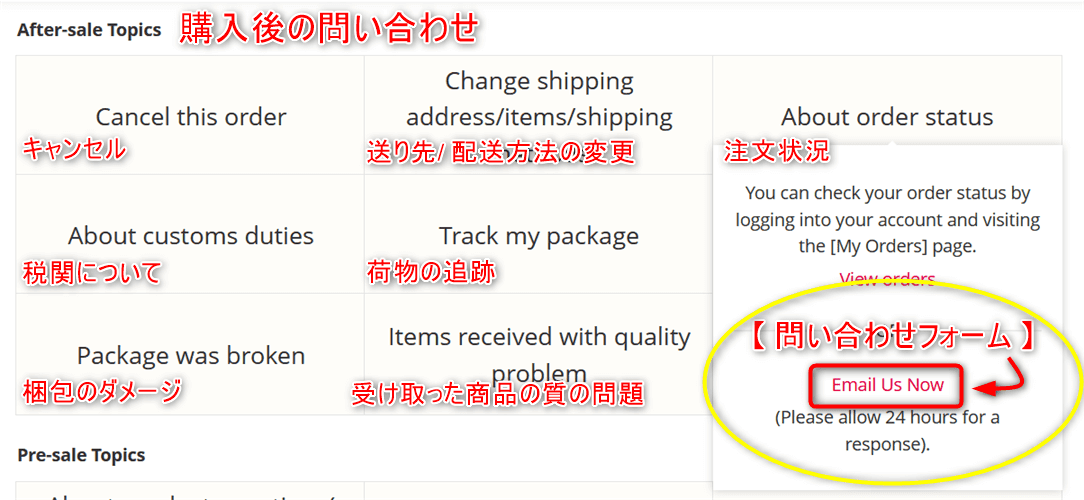 Newchic-after-sale-topics-and-contact-form-with-japanese-translation