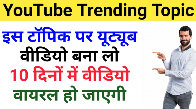 youtube trending topics