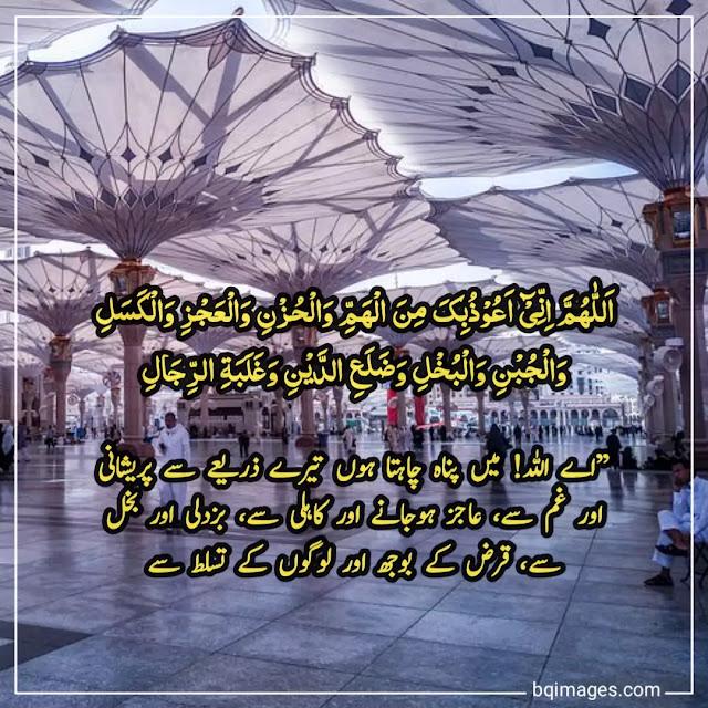 qurani duain with urdu translation