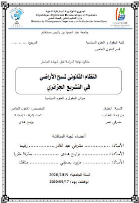 مذكرة ماستر: النظام القانوني لمسح الأراضي في التشريع الجزائري PDF