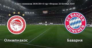 Олимпиакос - Бавария: смотреть онлайн бесплатно 22 октября 2019 прямая трансляция в 22:00 МСК.