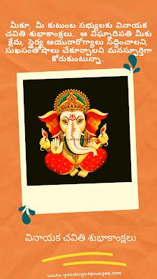 Happy Vinayaka chavithi Telugu Images and Quotes,good night images