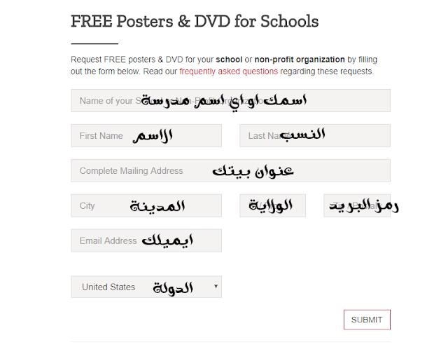 أحصل على ملصقات و DVD للمدارس مجانا الى باب منزلك