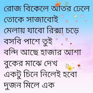 Mon Bojhe Na Lyrics